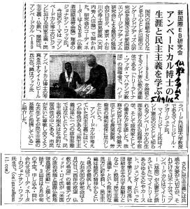 仏教タイムス報告