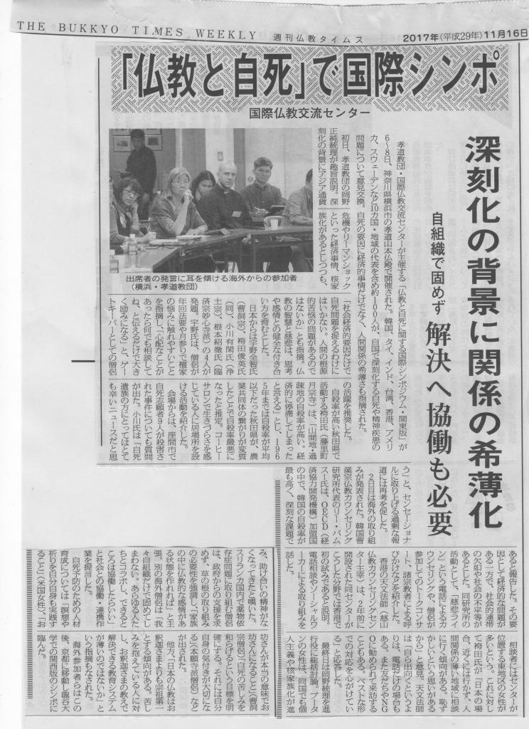 仏教タイムズ_自死対策会議記事