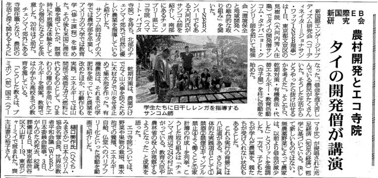 仏教タイムス2019年4月11日