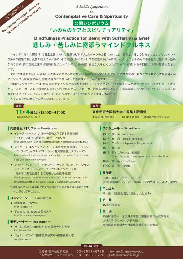 Rinbutsuken Sophia symposium1