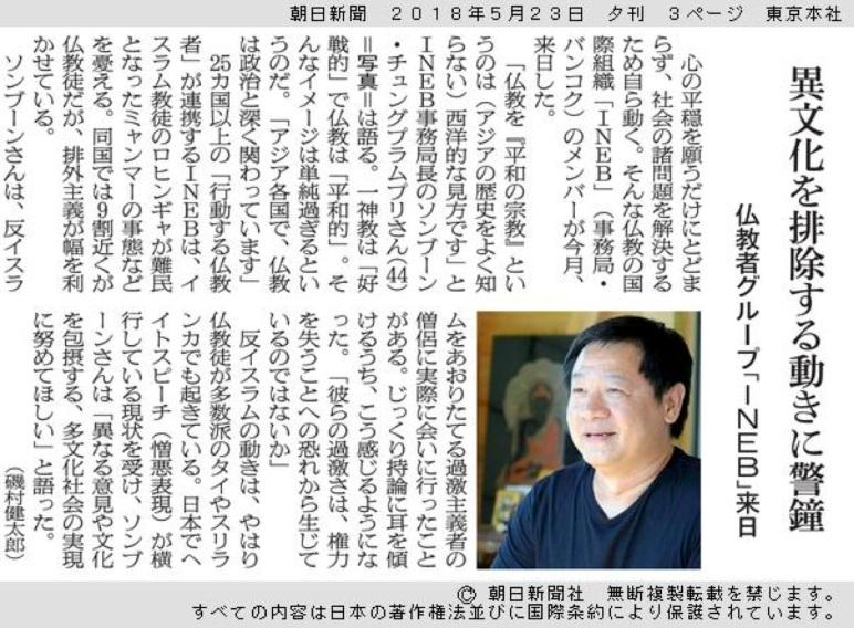 Moo Asahi Shimbun May 2018