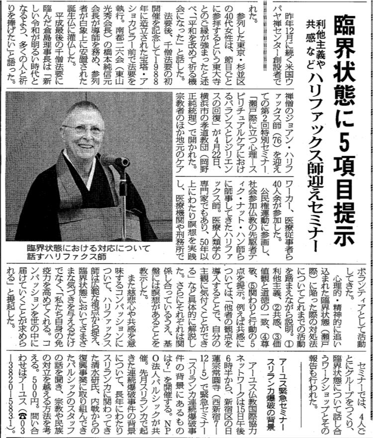 仏教タイムス2019年5月9日